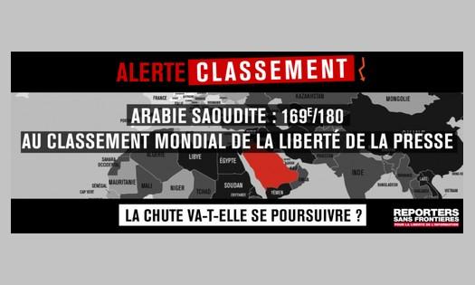 """RSF lance une """"procédure d'alerte"""" sur la position de l'Arabie saoudite au Classement mondial de la liberté de la presse"""